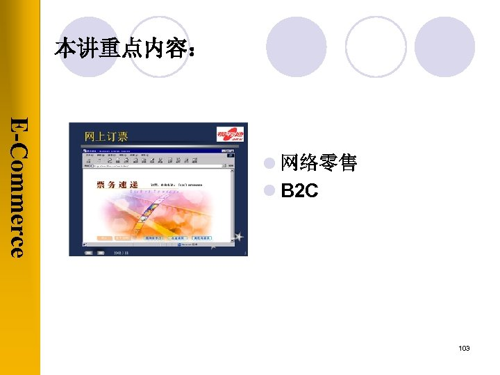 本讲重点内容: E-Commerce l 网络零售 l B 2 C 103