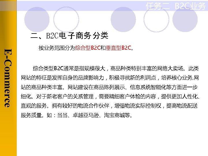 任务二 B 2 C业务 二、B 2 C电 子商务 分类 E-Commerce 按业务范围分为综合型B 2 C和垂直型B 2