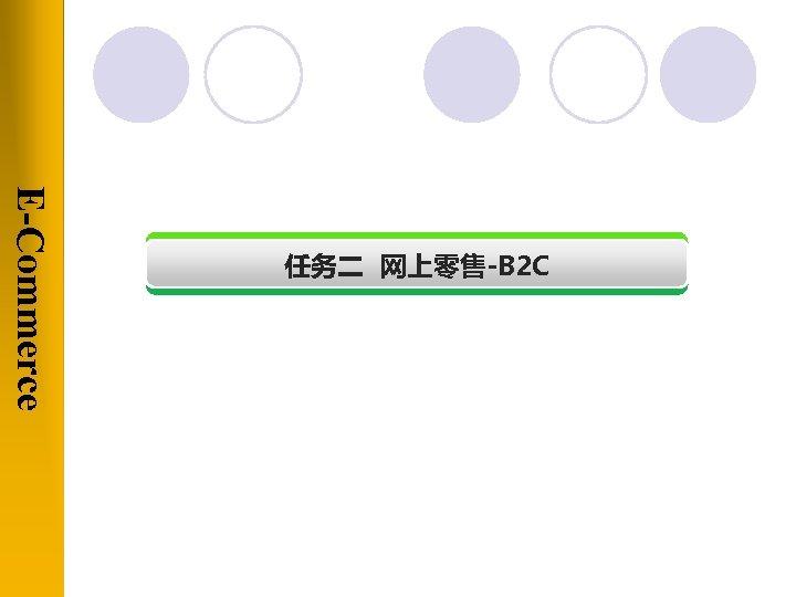 E-Commerce 任务二 网上零售-B 2 C