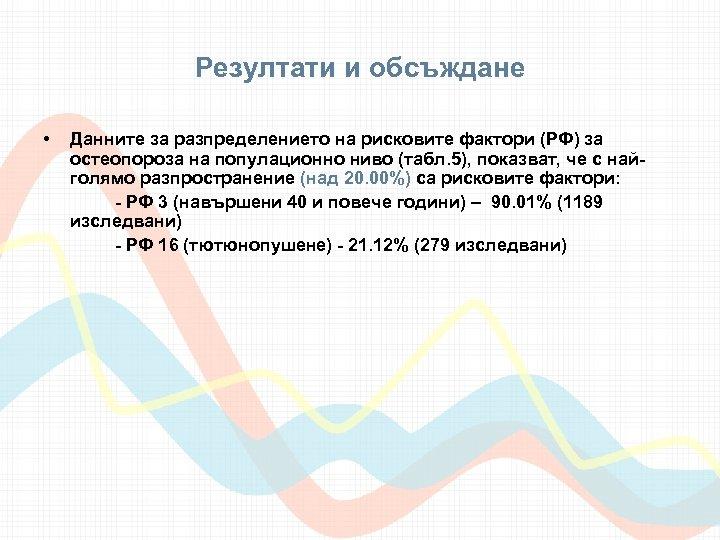 Резултати и обсъждане • Данните за разпределението на рисковите фактори (РФ) за остеопороза на