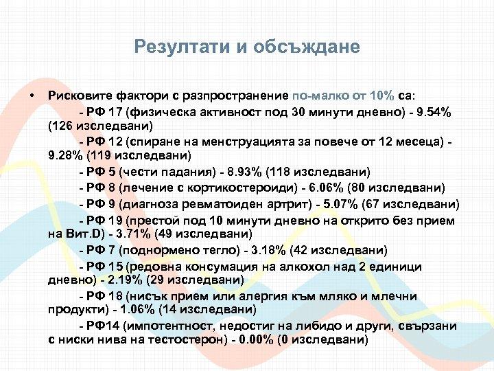Резултати и обсъждане • Рисковите фактори с разпространение по-малко от 10% са: - РФ