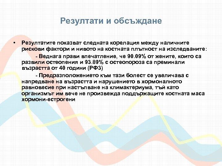 Резултати и обсъждане • Резултатите показват следната корелация между наличните рискови фактори и нивото