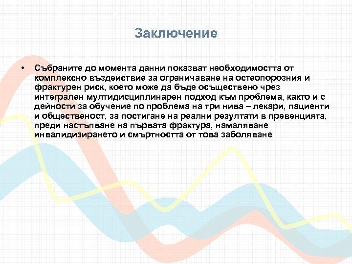 Заключение • Събраните до момента данни показват необходимостта от комплексно въздействие за ограничаване на