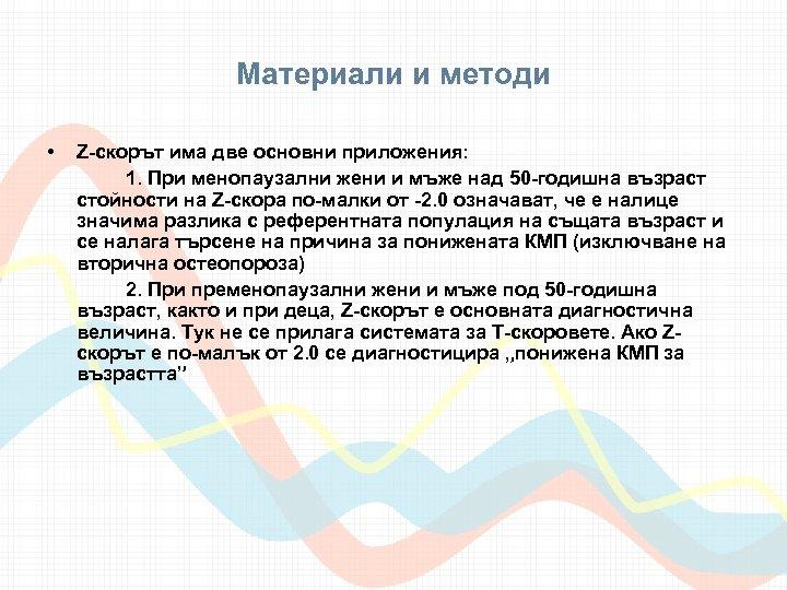 Материали и методи • Z-скорът има две основни приложения: 1. При менопаузални жени и