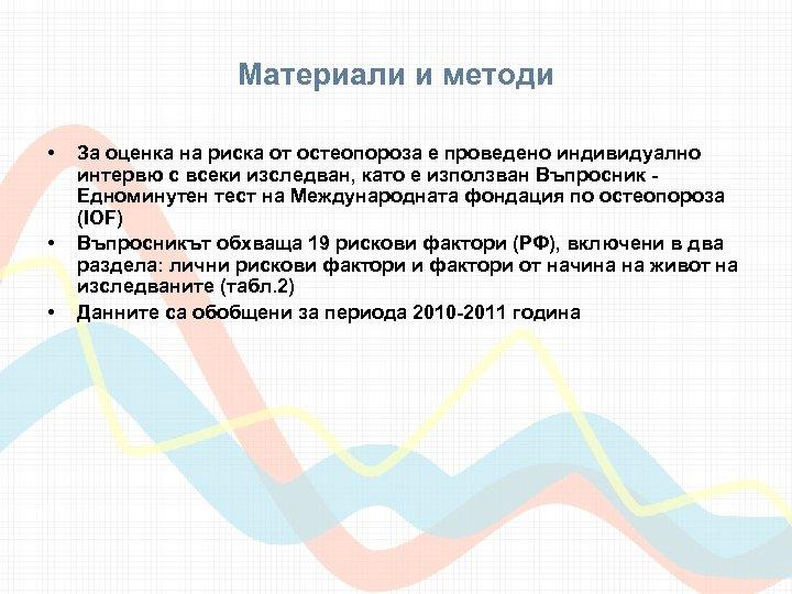 Материали и методи • • • За оценка на риска от остеопороза е проведено