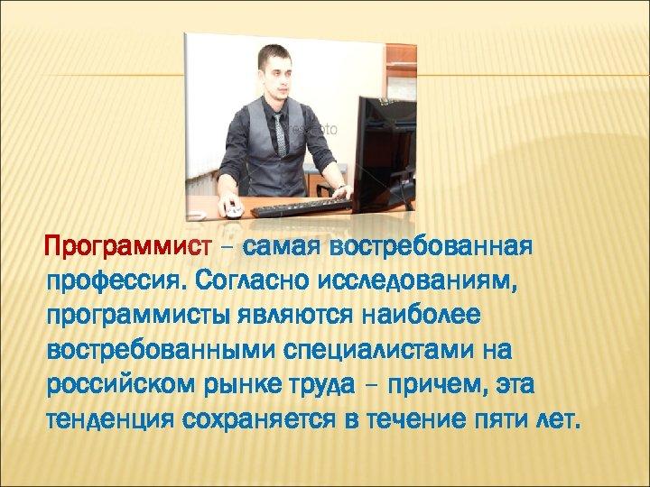 Программист – самая востребованная профессия. Согласно исследованиям, программисты являются наиболее востребованными специалистами на российском