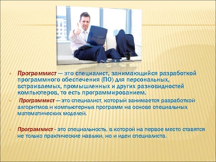 § Программист — это специалист, занимающийся разработкой программного обеспечения (ПО) для персональных, встраиваемых, промышленных