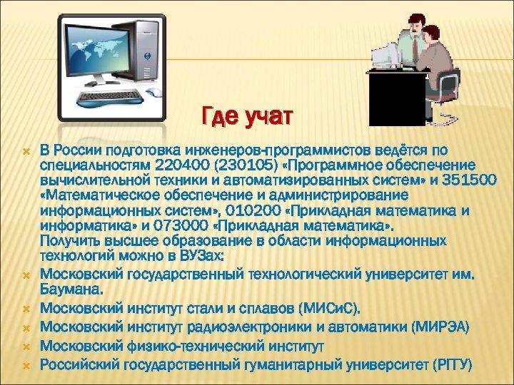 Где учат В России подготовка инженеров-программистов ведётся по специальностям 220400 (230105) «Программное обеспечение вычислительной