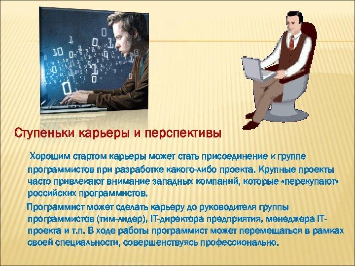 Ступеньки карьеры и перспективы Хорошим стартом карьеры может стать присоединение к группе программистов при