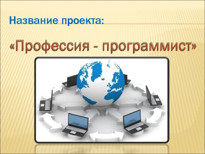 Название проекта: «Профессия - программист»