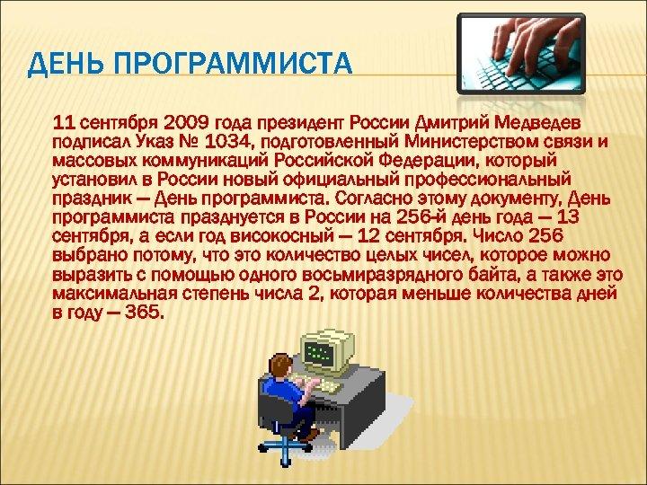 ДЕНЬ ПРОГРАММИСТА 11 сентября 2009 года президент России Дмитрий Медведев подписал Указ № 1034,