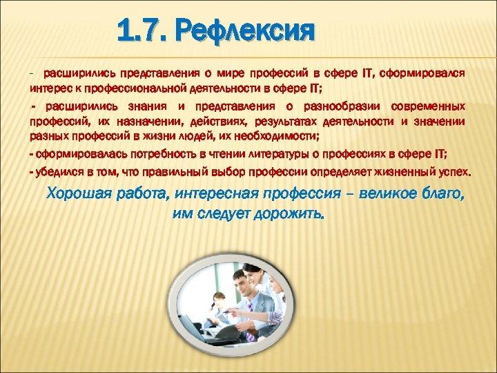 1. 7. Рефлексия - расширились представления о мире профессий в сфере IT, сформировался интерес