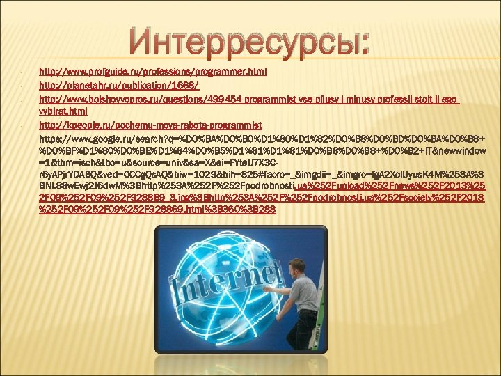 Интерресурсы: - http: //www. profguide. ru/professions/programmer. html http: //planetahr. ru/publication/1668/ http: //www. bolshoyvopros. ru/questions/499454