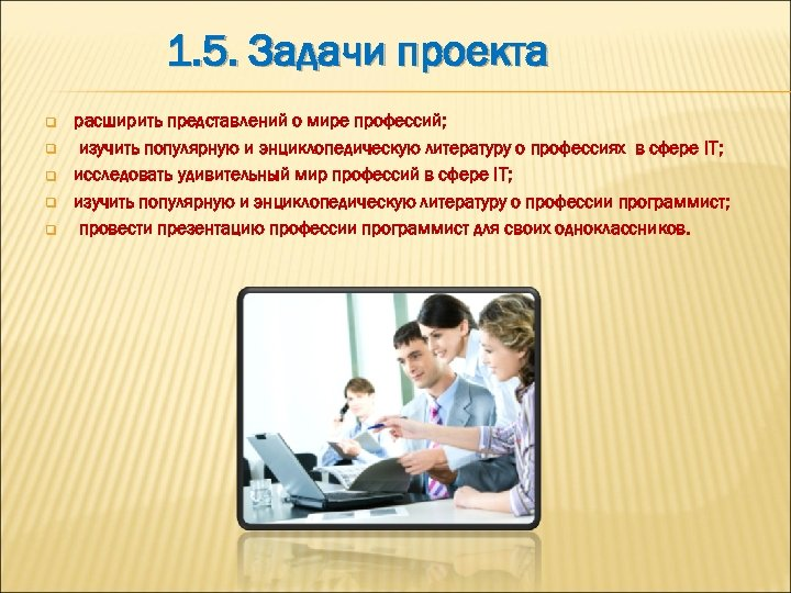 1. 5. Задачи проекта q q q расширить представлений о мире профессий; изучить популярную