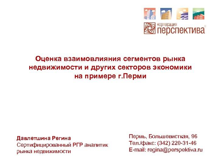 Оценка взаимовлияния сегментов рынка недвижимости и других секторов экономики на примере г. Перми Давлетшина