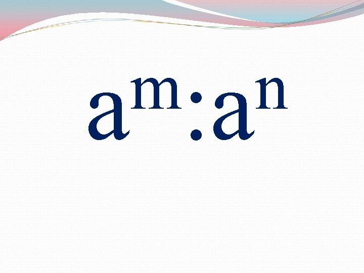 m: an а
