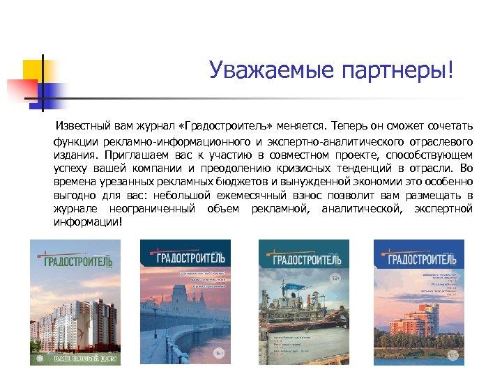 Уважаемые партнеры! Известный вам журнал «Градостроитель» меняется. Теперь он сможет сочетать функции рекламно-информационного и