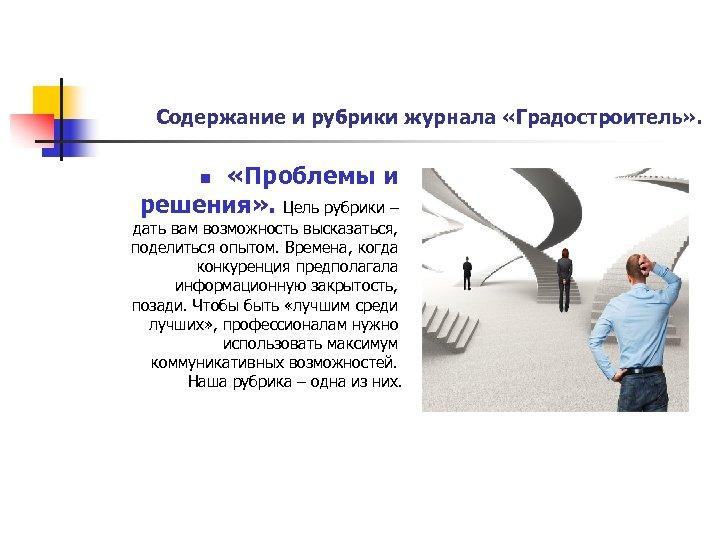 Содержание и рубрики журнала «Градостроитель» . «Проблемы и решения» . Цель рубрики – n
