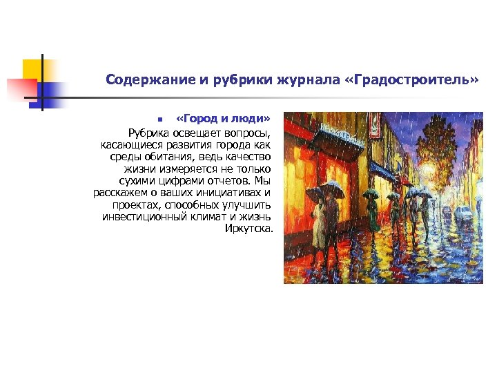 Содержание и рубрики журнала «Градостроитель» «Город и люди» Рубрика освещает вопросы, касающиеся развития города