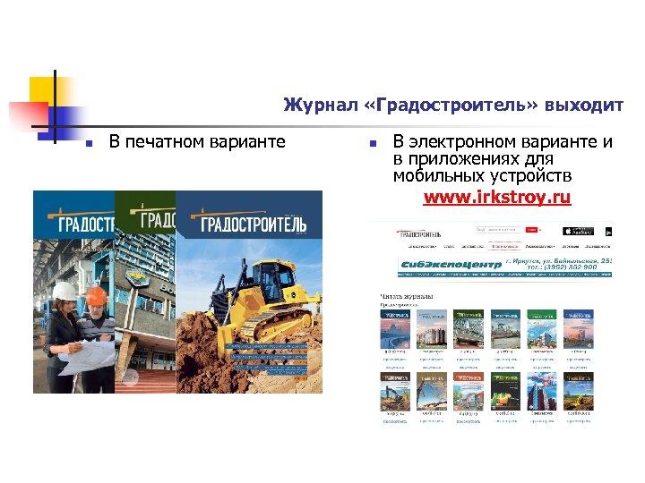Журнал «Градостроитель» выходит n В печатном варианте n В электронном варианте и в приложениях