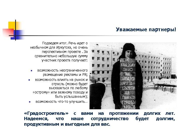 Уважаемые партнеры! Подведем итог. Речь идет о необычном для Иркутска, но очень перспективном проекте.