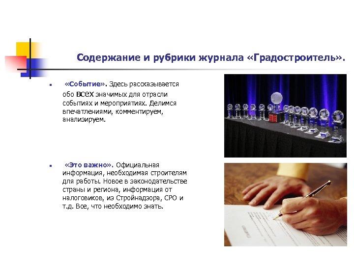 Содержание и рубрики журнала «Градостроитель» . n n «Событие» . Здесь рассказывается обо всех
