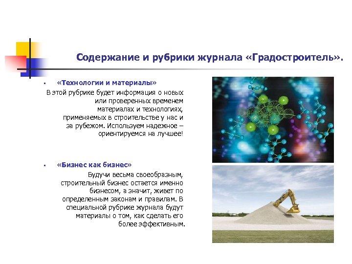 Содержание и рубрики журнала «Градостроитель» . § § «Технологии и материалы» В этой рубрике