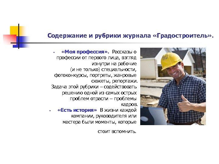 Содержание и рубрики журнала «Градостроитель» . «Моя профессия» . Рассказы о профессии от первого