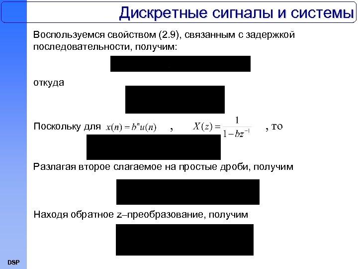 Дискретные сигналы и системы Воспользуемся свойством (2. 9), связанным с задержкой последовательности, получим: откуда