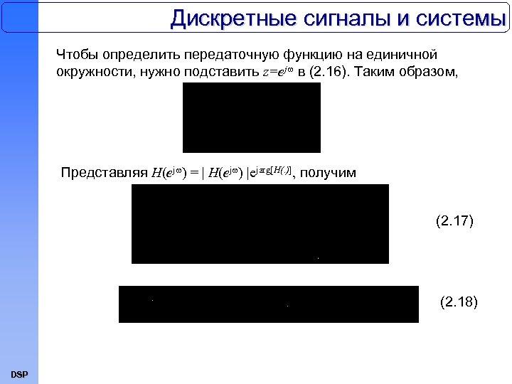 Дискретные сигналы и системы Чтобы определить передаточную функцию на единичной окружности, нужно подставить z=ej