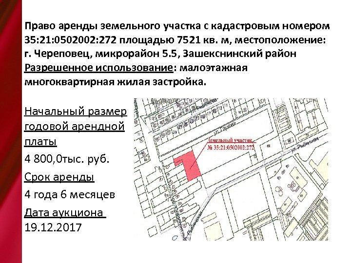 Право аренды земельного участка с кадастровым номером 35: 21: 0502002: 272 площадью 7521 кв.