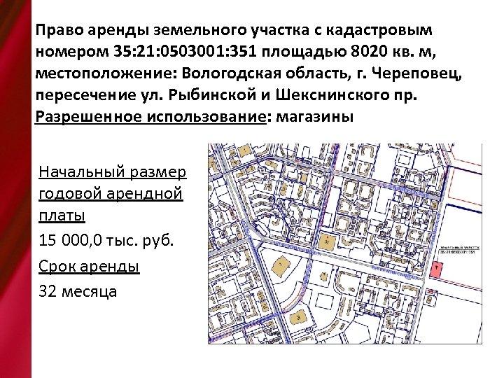 Право аренды земельного участка с кадастровым номером 35: 21: 0503001: 351 площадью 8020 кв.