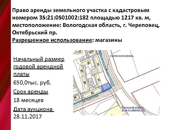 Право аренды земельного участка с кадастровым номером 35: 21: 0501002: 182 площадью 1217 кв.