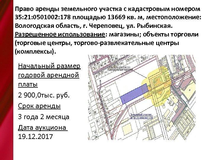 Право аренды земельного участка с кадастровым номером 35: 21: 0501002: 178 площадью 13669 кв.
