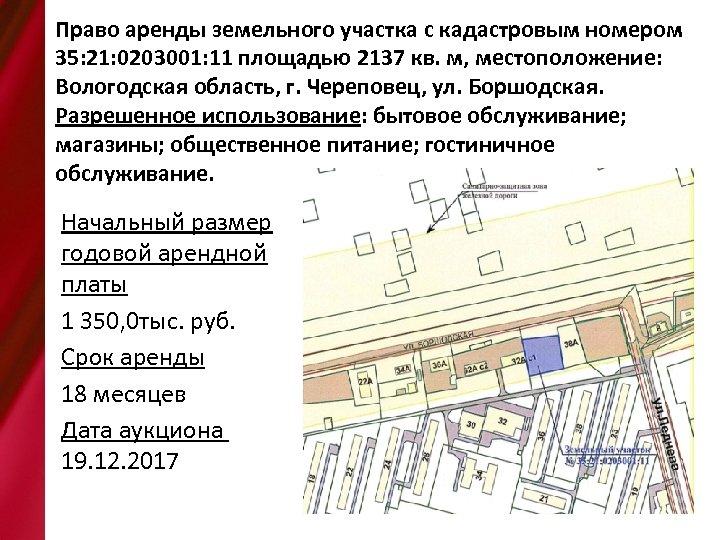 Право аренды земельного участка с кадастровым номером 35: 21: 0203001: 11 площадью 2137 кв.