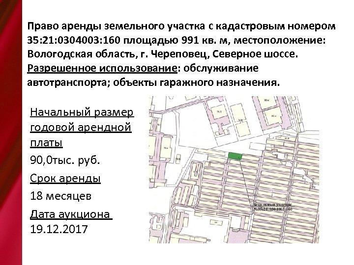 Право аренды земельного участка с кадастровым номером 35: 21: 0304003: 160 площадью 991 кв.