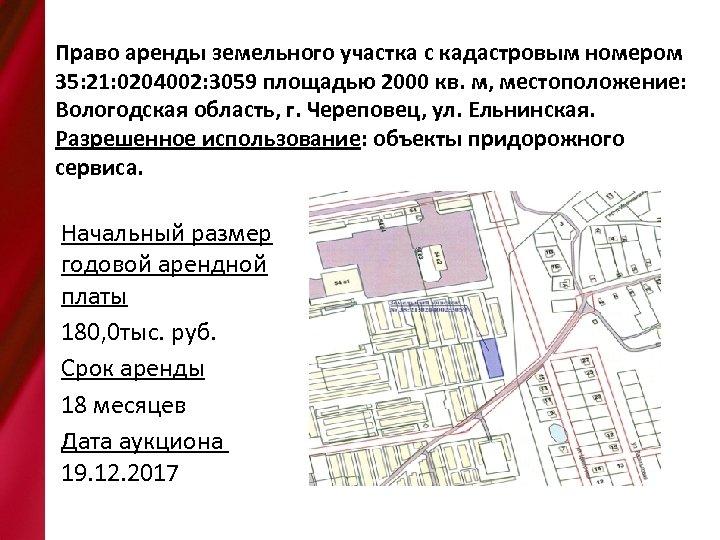 Право аренды земельного участка с кадастровым номером 35: 21: 0204002: 3059 площадью 2000 кв.