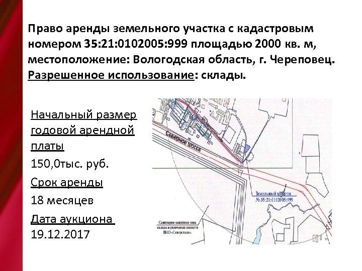 Право аренды земельного участка с кадастровым номером 35: 21: 0102005: 999 площадью 2000 кв.