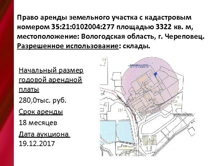 Право аренды земельного участка с кадастровым номером 35: 21: 0102004: 277 площадью 3322 кв.