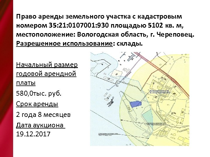 Право аренды земельного участка с кадастровым номером 35: 21: 0107001: 930 площадью 5102 кв.
