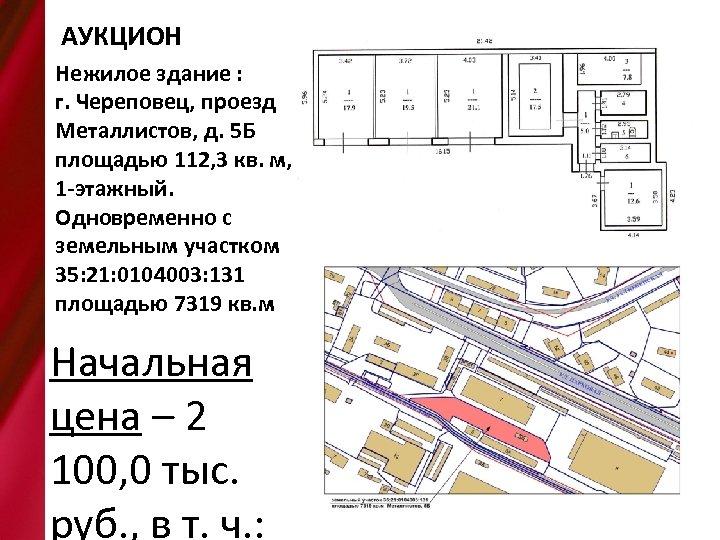 АУКЦИОН Нежилое здание : г. Череповец, проезд Металлистов, д. 5 Б площадью 112, 3
