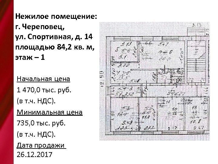 Нежилое помещение: г. Череповец, ул. Спортивная, д. 14 площадью 84, 2 кв. м, этаж