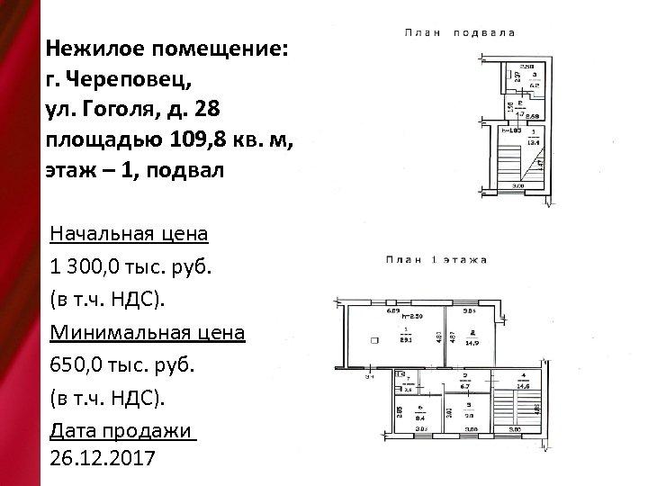 Нежилое помещение: г. Череповец, ул. Гоголя, д. 28 площадью 109, 8 кв. м, этаж