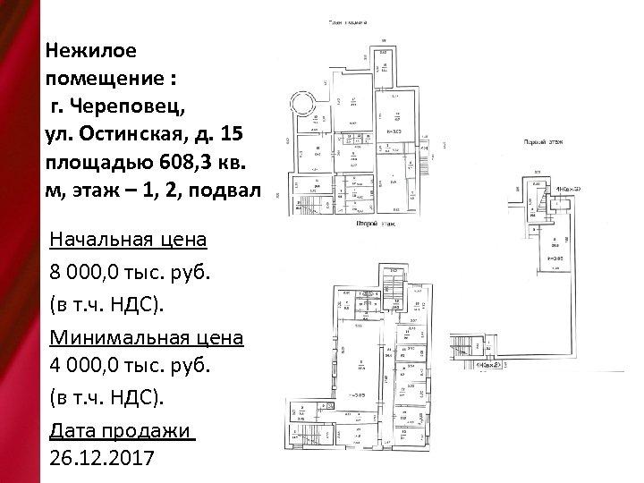 Нежилое помещение : г. Череповец, ул. Остинская, д. 15 площадью 608, 3 кв. м,