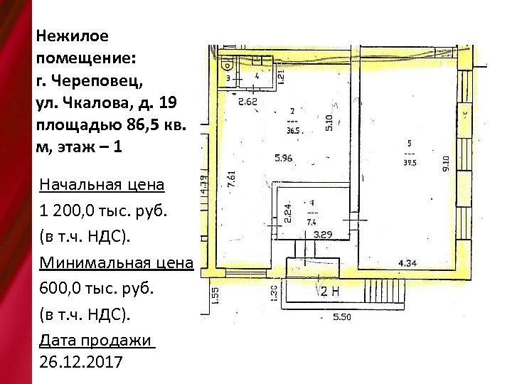 Нежилое помещение: г. Череповец, ул. Чкалова, д. 19 площадью 86, 5 кв. м, этаж