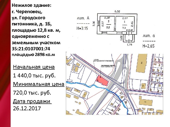Нежилое здание: г. Череповец, ул. Городского питомника, д. 1 Б, площадью 12, 8 кв.