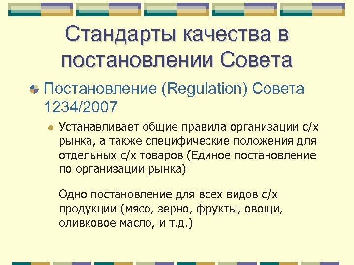 Стандарты качества в постановлении Совета Постановление (Regulation) Совета 1234/2007 l Устанавливает общие правила организации