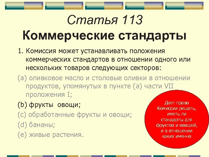 Статья 113 Коммерческие стандарты 1. Комиссия может устанавливать положения коммерческих стандартов в отношении одного