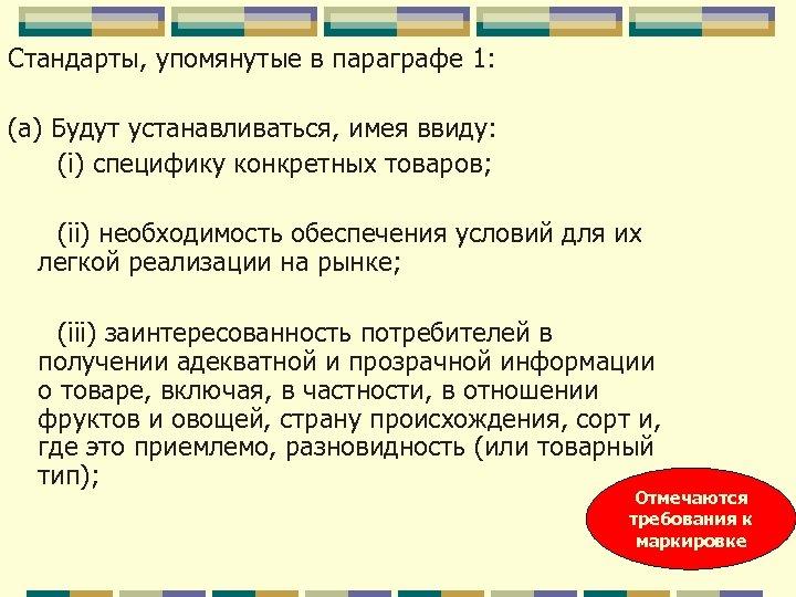 Стандарты, упомянутые в параграфе 1: (a) Будут устанавливаться, имея ввиду: (i) специфику конкретных товаров;