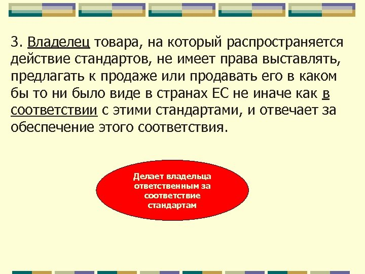 3. Владелец товара, на который распространяется действие стандартов, не имеет права выставлять, предлагать к